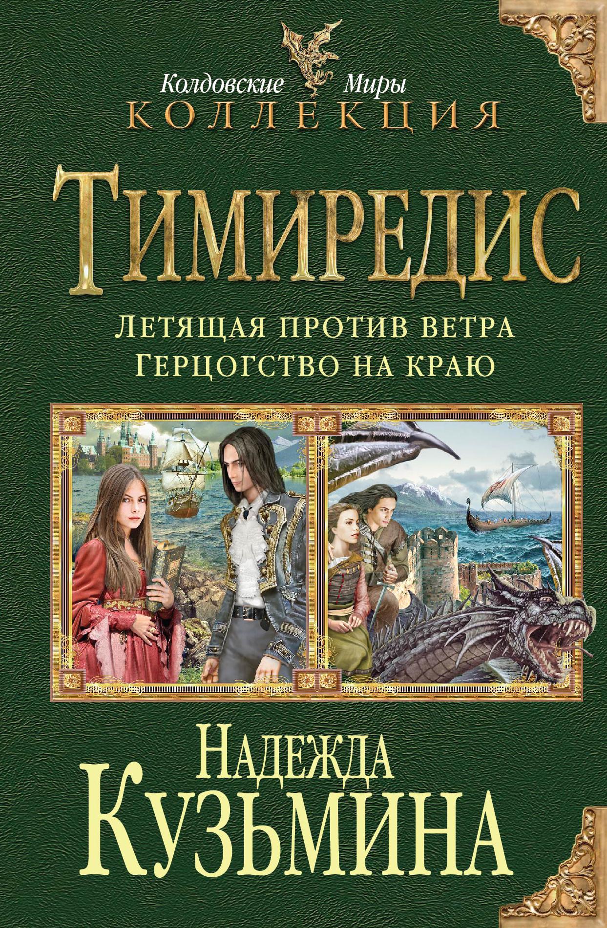 Надежда кузьмина тимиредис 4 книга скачать бесплатно
