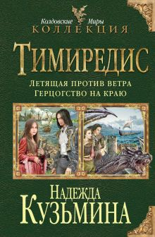 Кузьмина Н.М. - Тимиредис: Летящая против ветра. Герцогство на краю обложка книги