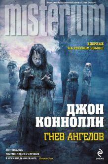 Гнев ангелов обложка книги