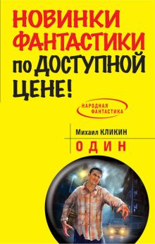 Кликин М.Г. - Один обложка книги