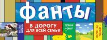 Киселева Э. - Фанты в дорогу для всей семьи обложка книги
