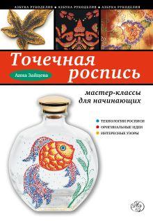 Зайцева А.А. - Точечная роспись: мастер-классы для начинающих обложка книги