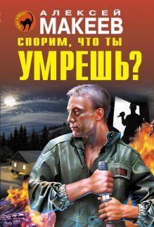 Макеев А.В. - Спорим, что ты умрешь? обложка книги