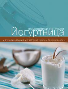 - Йогуртница обложка книги