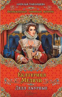 Павлищева Н.П. - Екатерина Медичи. Дела амурные обложка книги