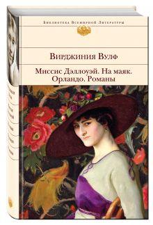 Вулф В. - Миссис Дэллоуэй. На маяк. Орландо. Романы обложка книги