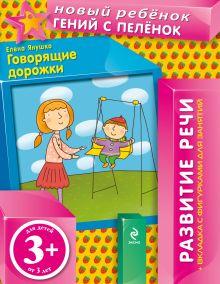 Янушко Е.А., Сергеева М.Ю. - 3+ Говорящие дорожки (+вкладка) обложка книги