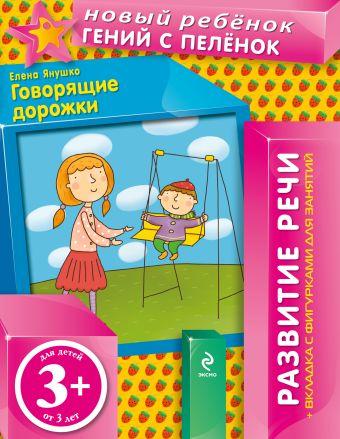 3+ Говорящие дорожки (+вкладка) Янушко Е.А., Сергеева М.Ю.