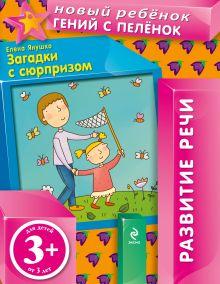 Янушко Е.А. - 3+ Загадки с сюрпризом обложка книги