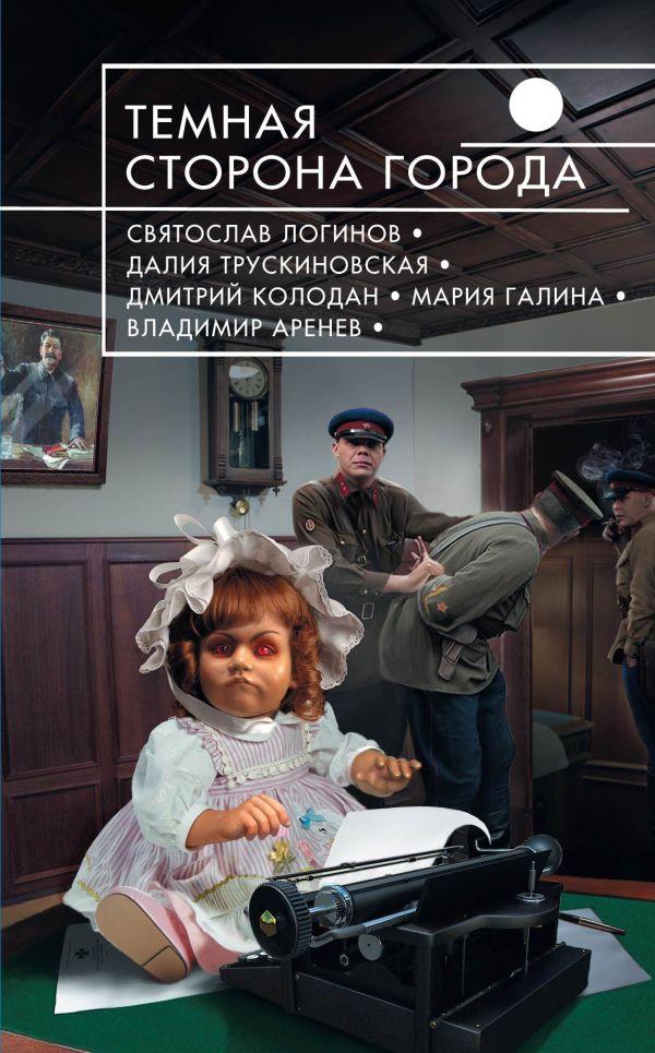 Темная сторона города Галина М., Колодан Д., Логинов С. и др.