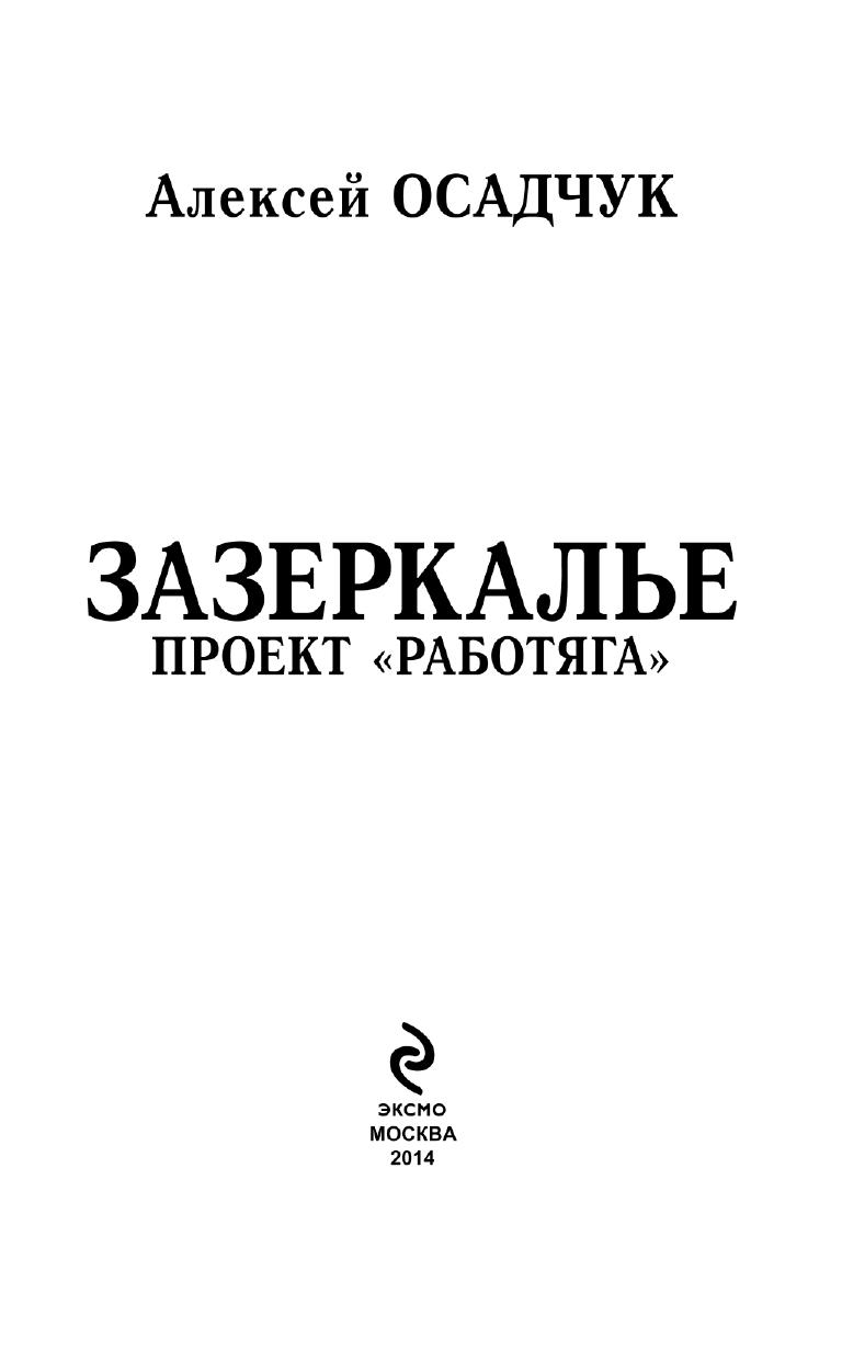 алексей осадчук зазеркалье проект работяга декор, интерьер, ремонт