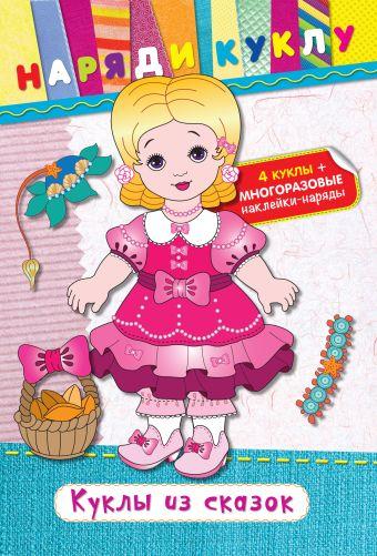 Куклы из сказок (+ наклейки)