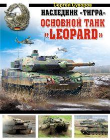 Обложка Наследник «Тигра». Основной танк «Leopard» Сергей Суворов