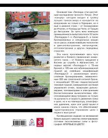 Обложка сзади Наследник «Тигра». Основной танк «Leopard» Сергей Суворов
