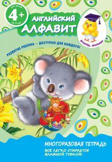 - 4+ Английский алфавит обложка книги