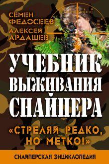 Ардашев А.Н., Федосеев С.Л. - Учебник выживания снайпера. «Стреляй редко, но метко!» обложка книги