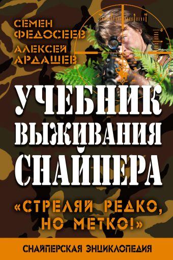 Учебник выживания снайпера. «Стреляй редко, но метко!» Ардашев А.Н., Федосеев С.Л.