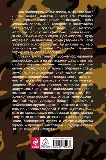 Обложка сзади Учебник выживания снайпера. «Стреляй редко, но метко!» Алексей Ардашев, Семен Федосеев