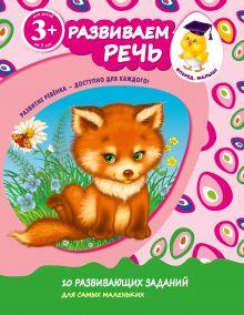 Цветкова Н.В. - 3+ Развиваем речь обложка книги