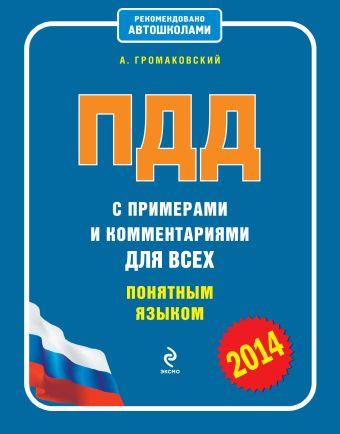 ПДД с примерами и комментариями для всех понятным языком (редакция 2014) Громаковский А.А.