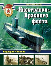 Иностранки Красного флота. Подлодки Сталина обложка книги