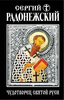 - Сергий Радонежский. Чудотворец Святой Руси обложка книги
