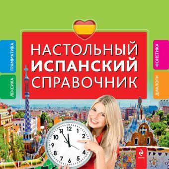 Настольный испанский справочник Прус Н.А., Константинова Л.В.
