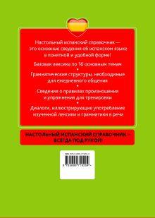 Обложка сзади Настольный испанский справочник Н.А. Прус, Л.В. Константинова