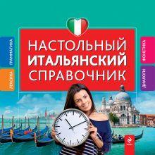 Гава Г.В. - Настольный итальянский справочник обложка книги