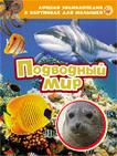 Подводный мир. Лучшая энциклопедия в картинках для малышей
