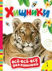 - Хищники (Всё-всё-всё для малышей) обложка книги