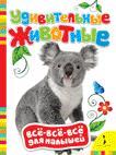 - Удивительные животные (Всё-всё-всё для малышей) обложка книги