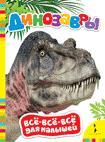 - Динозавры (Всё-всё-всё для малышей) обложка книги