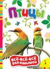 Птицы (Всё-всё-всё для малышей)
