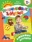 Любимые игрушки 2+ (Пальчиковые занятия) Данилова Е.А.