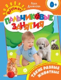 Такие разные животные 0+ (Пальчиковые занятия) Данилова Е.А.