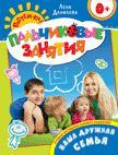 Наша дружная семья 0+ (Пальчиковые занятия) Данилова Е.А.