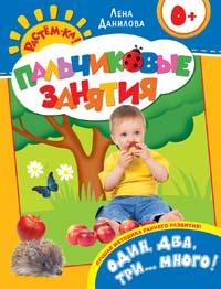 Один, два, три...много! 0+ (Пальчиковые занятия) Данилова Е.А.