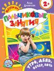 Утро, день, вечер, ночь 2+ (Пальчиковые занятия) Данилова Е.А.