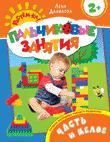 Данилова Е.А. - Часть и целое 2+ (Пальчиковые занятия) обложка книги
