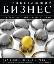 - Процветающий бизнес. Лучшая мировая практика на 1663 страницах обложка книги