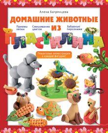 Домашние животные из пластилина обложка книги
