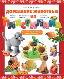 Багрянцева А. - Домашние животные из пластилина обложка книги