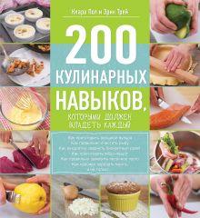 Пол К., Трей Э. - 200 кулинарных навыков, которыми должен владеть каждый обложка книги