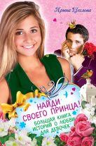 Щеглова И.В. - Найди своего принца! Большая книга историй о любви для девочек' обложка книги