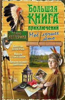 Нестерина Е.В. - Большая книга приключений. Мое лучшее лето обложка книги