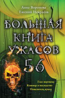 Воронова А., Некрасов Е.Л. - Большая книга ужасов. 56 обложка книги