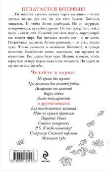 Обложка сзади Механизм чуда Елена Усачева