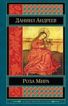 Андреев Д.Л. - Роза Мира обложка книги