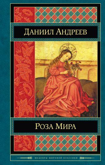 Роза Мира Андреев Д.Л.